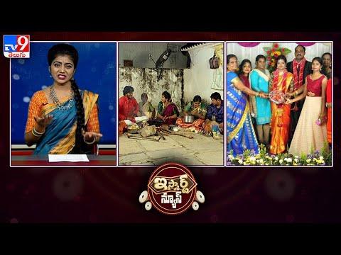 iSmart News LIVE : పెళ్లి గిప్ట్ చూసి షాక్ తిన్న కొత్తజంట || ఇస్మార్ట్ టీం దసరా సంబరాలు - TV9