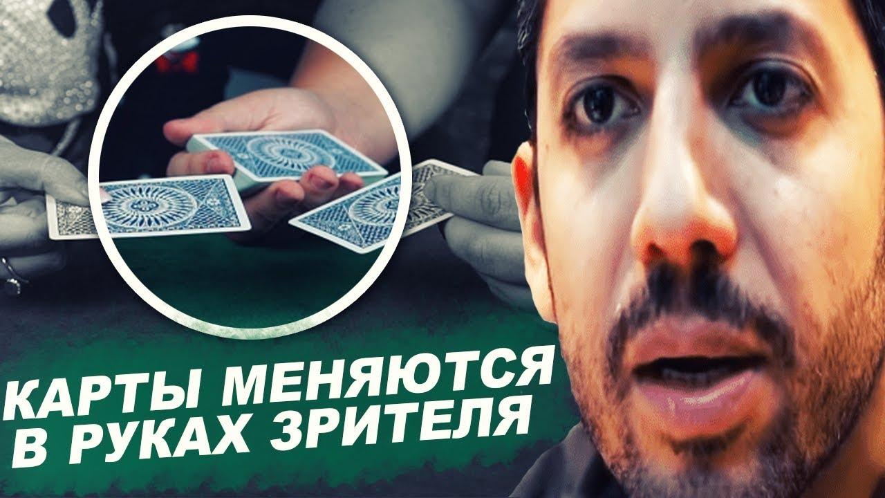 ЛУЧШИЙ ФОКУС С КАРТАМИ от ДЭВИДА БЛЕЙНА / ОБУЧЕНИЕ