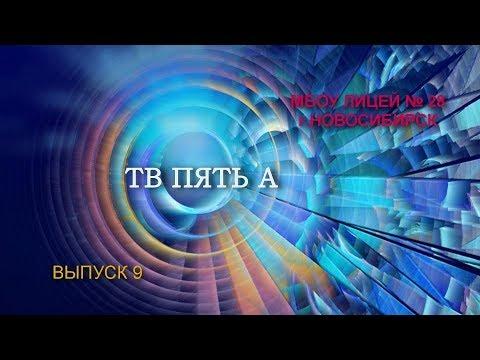 Школьное телевидение. ТВ 5 А.   Выпуск 9