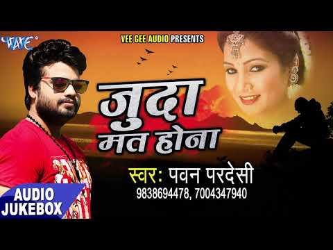HIT दर्द भरा गीत 2017 - Juda Mat Hona - Pawan Pardeshi - AUDIO JUKEBOX - Bhojpuri Hit Songs 2017