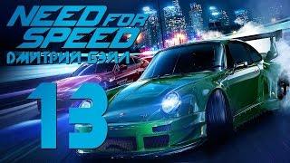 Прохождение Need For Speed 2015 Часть 13 Запредельная Скорость 330 км ч