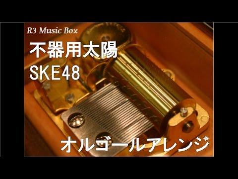 不器用太陽/SKE48【オルゴール】 (日本テレビ「SKE48 エビショー!」テーマソング)