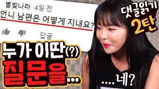 댓글읽기 2탄! 홍진영 남편이 누구냐고요? 답변합니다
