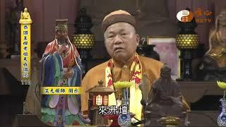 【恭讚王禪老祖教主天威讚偈110】  WXTV唯心電視台