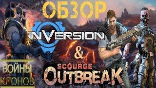 scourge: Outbreak ОБЗОР