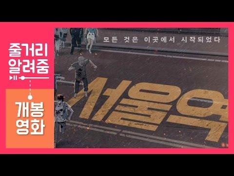 서울역 [줄거리 알려줌] (스포 없음, 부산행 세계관 비교, Seoul Station, 2016)