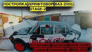 Постройка дрифтовой ВАЗ-2106 STAGE2! Устанавливаем злые рычаги! Тормоза 2112 на классику! #Жиганутые