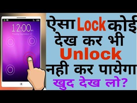 ऐसा Lock कोई देख कर भी Unlock नहीं कर पायेगा खुद देख लीजिये।