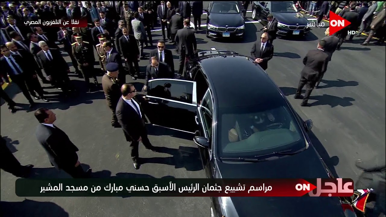 الرئيس السيسي يقدم العزاء لأسرة الرئيس الأسبق محمد حسني مبارك