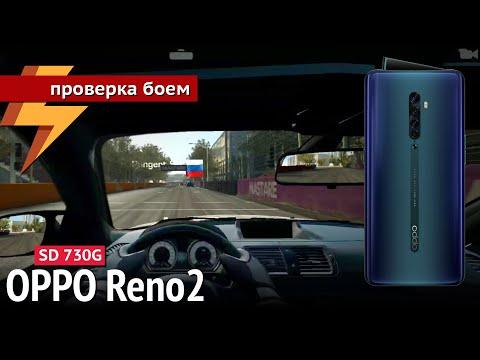 OPPO Reno2 - Проверка Боем #75 (Snapdragon 730G, Adreno 618)