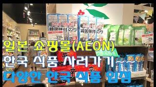 일본 쇼핑몰에 한국 식품 사러가기~~