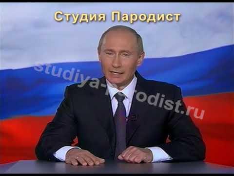 Как оригинально поздравить коллег с новым годом - Видео поздравление на корпоратив от Путина