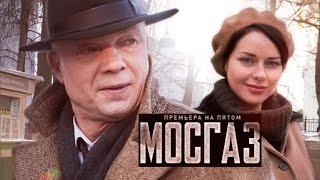 Мосгаз. Премьера на Пятом