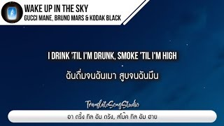 แปลเพลง Wake Up in the Sky - Gucci Mane, Bruno Mars & Kodak Black