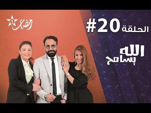 Allah Yssameh - Ep 20 - الله يسامح الحلقة