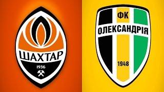 ОНЛАЙН. Шахтер - Александрия / LIVE. Shakhtar - Oleksandriia