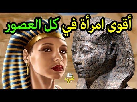 جميلة الجميلات التي حكمت مصر متنكرة بزي رجل وكانت أقوى ملكة في التاريخ   قناة كل شيء