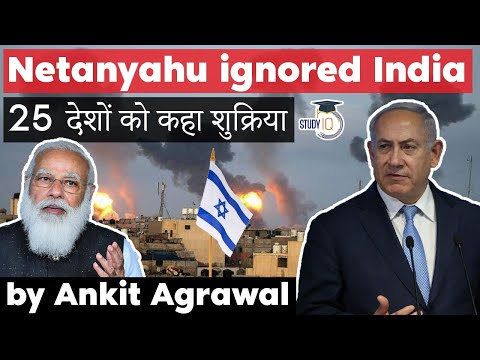 Israeli PM Netanyahu ignores India and thanked 25 nations for supporting Israel