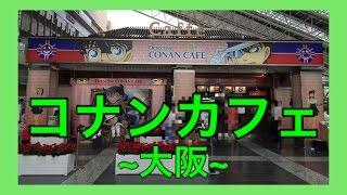 コナンカフェ大阪!!にも行っていましたという話。 コナンカフェ 検索動画 16