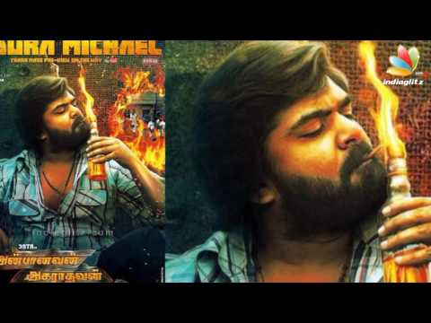 Silambarasan Shriya Saran AAA First look poster | Simbu New Movie