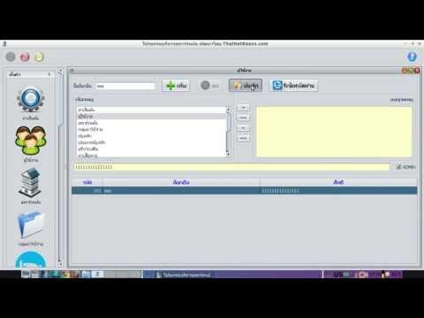 ตัวอย่างการใช้งานโปรแกรมบริหารอพาร์ทเม้น รุ่นโปร 5.0