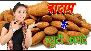 बादाम के ब्यूटी फायदे Beauty Benefits Of Almond - बादाम के तेल के फायदे (Soft & Glowing Skin)