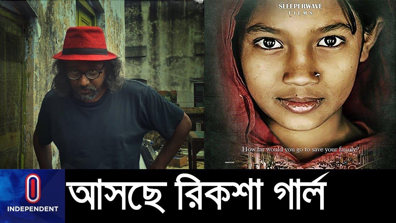 জানুয়ারিতেই আসছে অমিতাভ রেজা চৌধুরীর 'রিকশা গার্ল' || Rickshaw Girl || Amitabh Reza Chowdhury