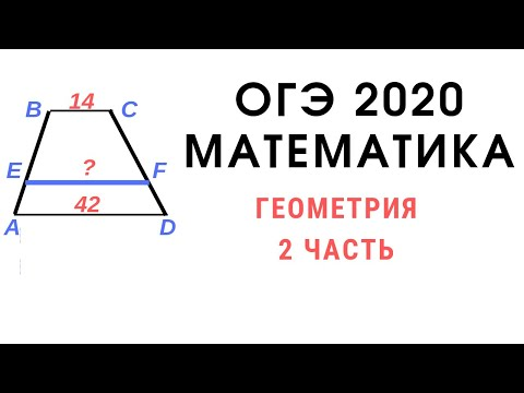 ОГЭ математика. Геометрия. 2 часть. Трапеция. Подобие треугольников.