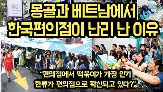 """베트남 몽골에서 한국편의점이 난리가 난 이유 """"한류가 편의점으로 확산되고 있는 놀라운 상황"""""""