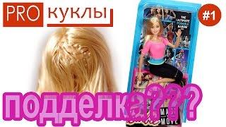 PRO куклы #1. Барби Безграничные движения ПОДДЕЛКА? Самая дорогая кукла в мире