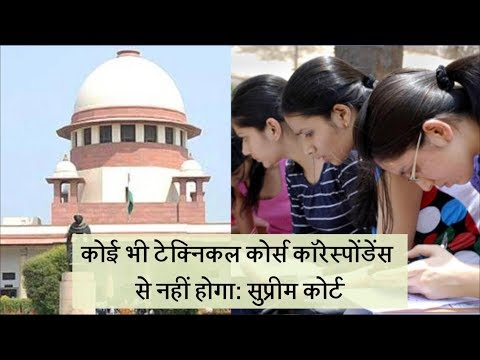 'No Technical Education Via Correspondence Courses,' Rules Supreme Court
