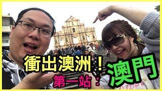 澳門一日遊2018- Macau Day Trip (Best Buffet in Macau : Mezza9)[悉尼搞乜鬼-海外篇]