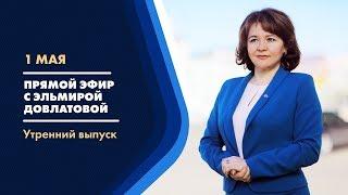 Прямой эфир с Эльмирой Довлатовой 01 05 2020