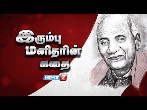 இரும்பு மனிதரின் கதை     Story of Sardar Vallabhbhai Patel   Statue of Unity