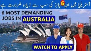 AUSTRALIA TOP 6 SHOCKING IN DEMAND JOBS IN 2018/2019