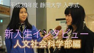 人文社会科学部編 新入生インタビュー 平成30年度静岡大学入学式