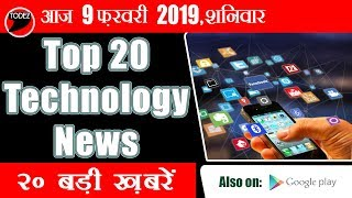 Todez Breaking News: Top 20 #Technology #News | 09 February | IT #Technology #Smartphones
