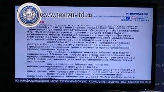 видео Условия предоставления услуг