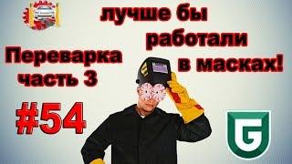 Сериал Печалька #54 Переварка - Часть 3 или лучше бы работали в масках!