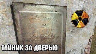 Сломай дверь, чтобы взять тайник. Все тайники STALKER OGSR #3