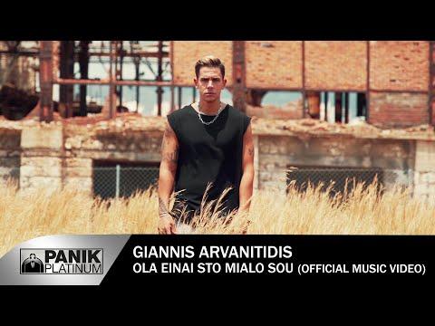 Γιάννης Αρβανιτίδης – Όλα Είναι Στο Μυαλό Σου