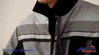 видео Костюм