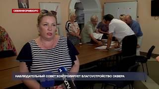 У Севастополі контролювати ремонт маленького скверу буде чотиристоронній Наглядова рада