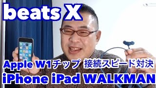beats x w1チップ iphone vs ipad vs walkman 接続スピード対決