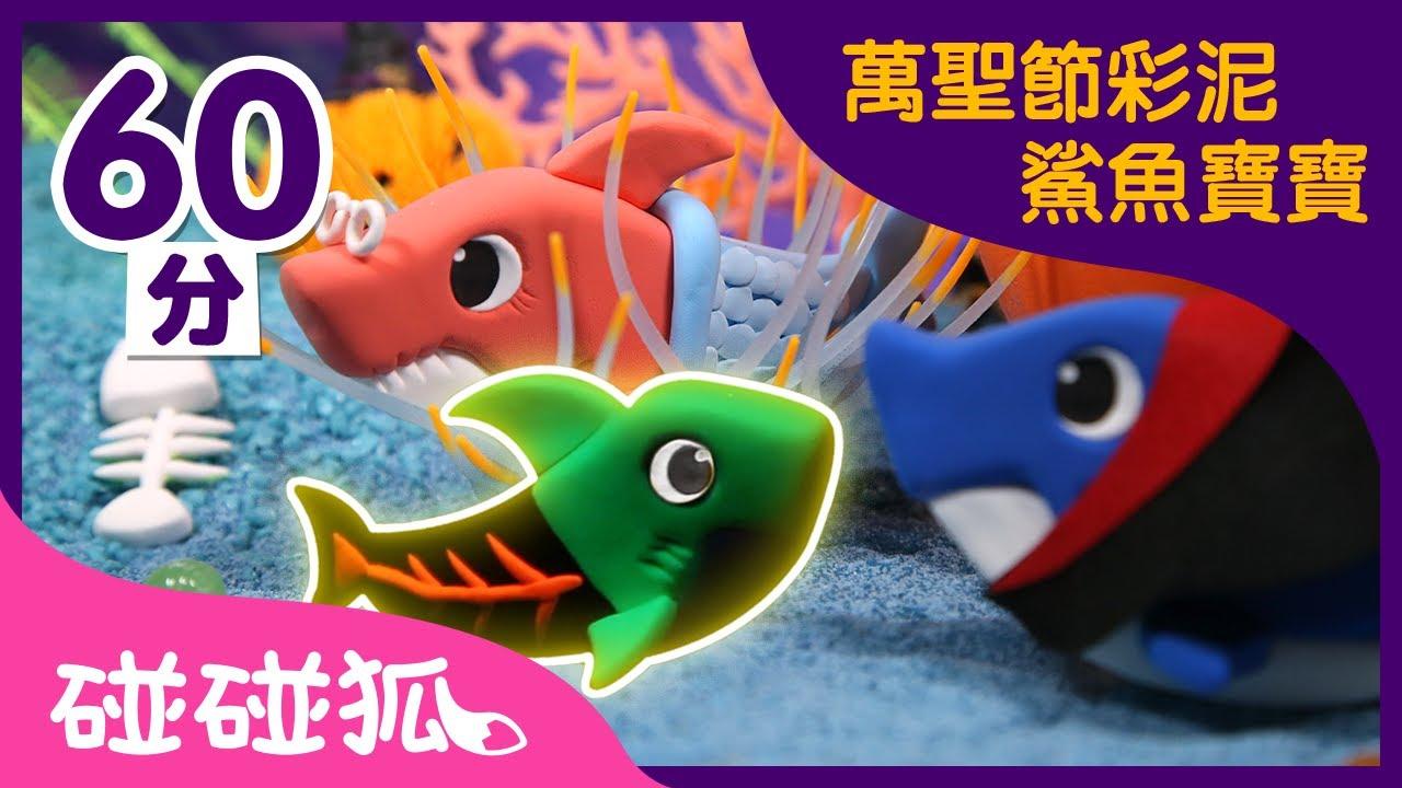 萬聖節鯊魚寶寶 | 彩泥兒童兒歌 | 鯊魚歌 | Clay Halloween BabyShark  | 英中文兒歌連續播放  | 碰碰狐PINKFONG