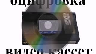 Оцифровка видеокассет, аудиокассет, бобин(катушек) в Смоленске. 0:10(Оцифровка видеокассет, аудиокассет, бобин(катушек) в Смоленске. VHS, VHS-C, Hi8, miniDV. С полным списком кассет, а..., 2013-11-29T15:45:45.000Z)