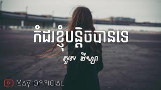 កំដរខ្ញុំបន្តិចបានទេ - Komdor knhom bon tich ban Te By Sous Visa Full Audio