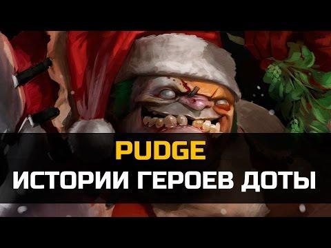 видео: История dota 2: pudge, Пудж