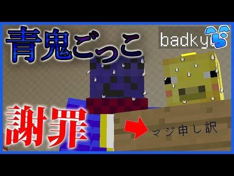 【Minecraft】新企画「詫び鬼」 ~青鬼ごっこ~