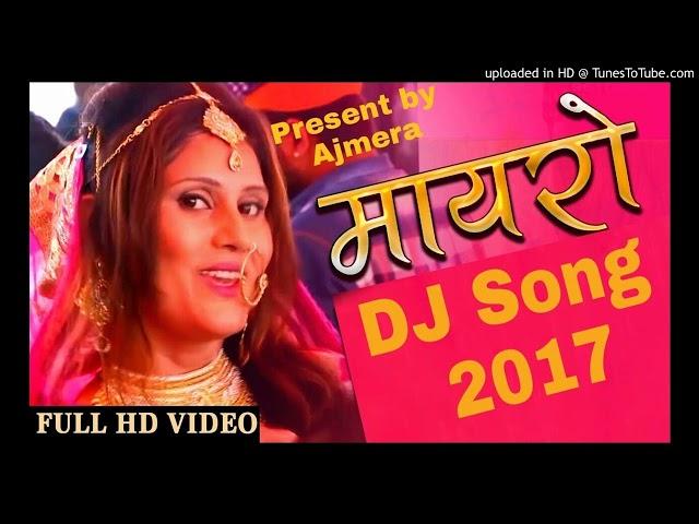 Mayro Song - मायरो | Gajendra Ajmera Vivah | DJ Song DJ Song | Hit Rajasthani Songs 2017